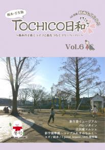 tochicoVOL6