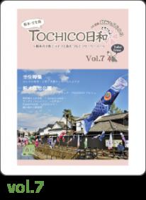 vol7-top